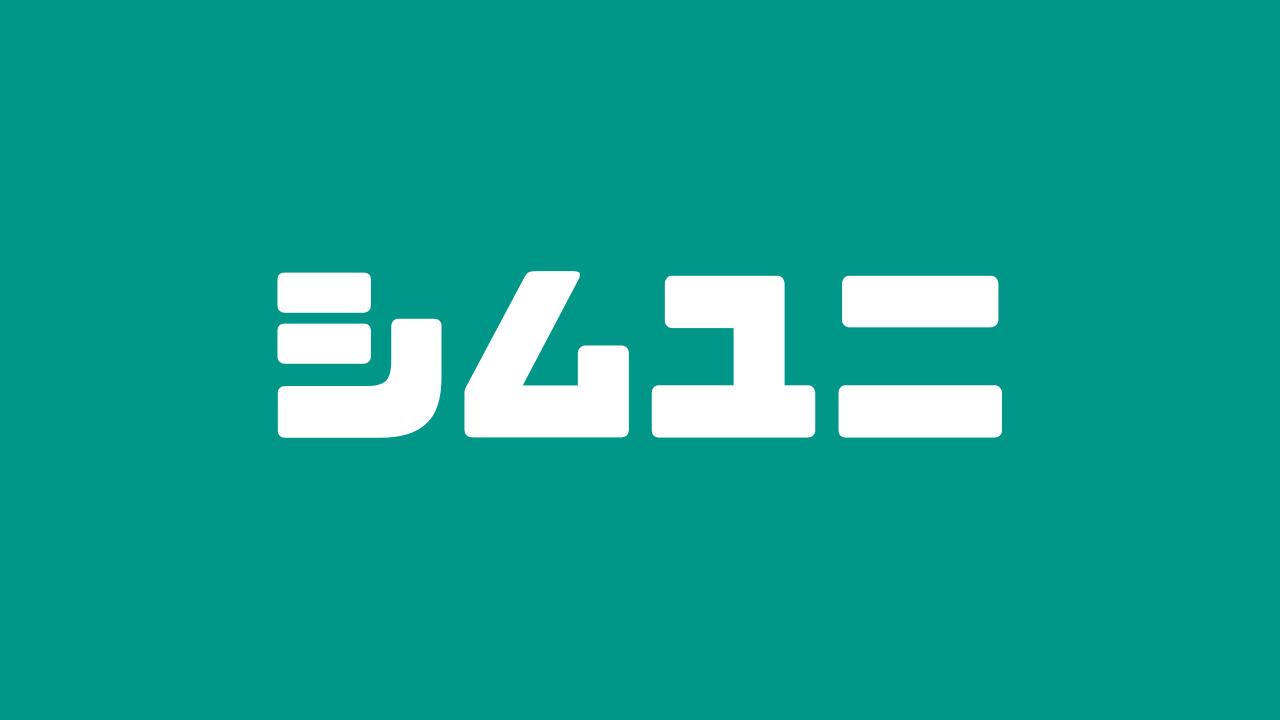 シムユニのロゴ